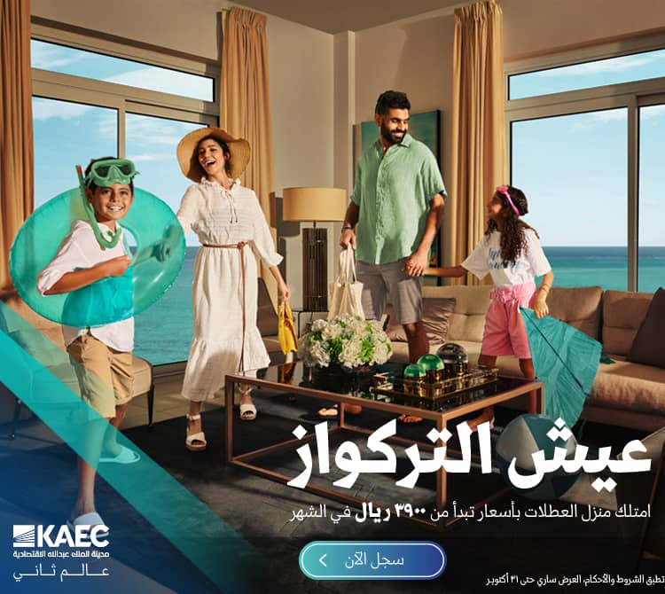 kaec-live-turquoise-campaign